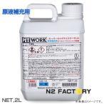 日産(ニッサン)ピットワーク スーパーロングライフクーラント(S-LLC) 原液補充用 2Lエコパック(青/ブルー)-PITWORK-
