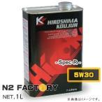 広島高潤/Hiroko KZ 4st spec-R 5W-30  1L缶(エンジンオイル)