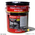 基本送料無料!20W50 Valvoline MAX LIFE(バルボリン マックスライフ)5ガロン=18.83L -エンジンオイル-