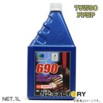 OMEGA(オメガ) 690 SUPER EP Gear Oil 75W-90FFSP 1L