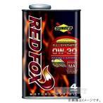 バイク用 0W30 スノコ レッドフォックス 全合成油 1L缶  − SUNOCO REDFOX−
