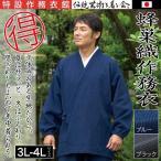 作務衣 メンズ/蜂巣織作務衣(ブルー・ブラック)(3L-4L)
