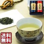 「お茶・茶葉」宇治園 銘茶 セット NF-30「ギフトセット・詰め合わせ」「送料無料」「ポ