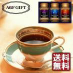 「コーヒー・インスタント・ブラック」AGF ちょっと贅沢な珈琲店 セット ZIC-20F「ギフト