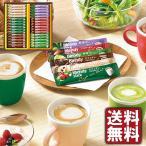 「コーヒー・スティック」AGF スティック カフェオレ コレクション BST-20C「ギフト」「ギフトセット・詰め合わせ」「送料無料」「ポイント消化」