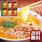 「ラーメン」菊水 北海道 寒干し ラーメン 12食 セット A-20「ギフト」「ギフトセット・