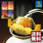 「コーヒー・ドリップバッグ」キーコーヒー ドリップ オン セット KDV-20N「ギフトセッ