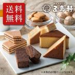 「ケーキ スイーツ」五島軒 ブーケ 4箱 詰合せ「ギフトセット・詰め合わせ」「送料無料」「