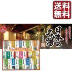 日本の名湯ギフト NMG-50F 入浴剤  30g 50包