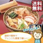 「きしめん・うどん・乾麺」なごやきしめん亭 ふるさと麺 セット R-20「送料無料」「ポイント消化」