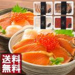 「水産・海鮮・いくら・鮭・帆立」ユートピア知床 知床丼 セット A「ギフトセット・詰め合わせ
