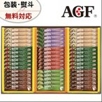 ギフト コーヒー AGF ブレンディ スティック カフェオレ コレクション BST-30N ギフトセット 詰め合わせ お中元 御中元 お供え 夏ギフト