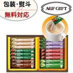 ギフト コーヒー AGF ブレンディ スティック カフェオレ BST-10C ギフトセット 詰め合わせ 贈り物 贈答品 プレゼント セール 引っ越し 挨拶 お供え