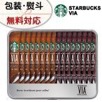 ギフト コーヒー スターバックス STARBUCKS スタバ ヴィア エッセンス SV-22F AGF ギフトセット 詰め合わせ 贈り物 贈答品 プレゼント セール バレンタイン