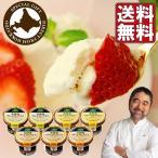ショッピングアイスクリーム お菓子 三國清三シェフ 北海道産 アイス 3種 7個 MNA 送料無料 産地直送 ギフトセット 詰め合わせ ハロウィン