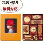 お歳暮 御歳暮 お菓子 赤い帽子 チボリーナ イエローボックス 個包装 セット 缶入りクッキー ギフトセット 詰め合わせ ギフト セール 冬ギフト