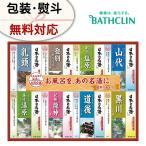 バスクリン 日本の名湯ギフト NMG30F