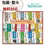 Yahoo!N43お歳暮 御歳暮 入浴剤 バスクリン 日本の名湯 ツムラ セット NMG-50F ギフトセット 詰め合わせ ギフト セール 冬ギフト