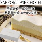 ギフト お菓子 札幌パークホテル 北海道 ダブル チー