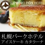 ギフト お菓子 札幌パークホテル 北海道 焦がし アイ