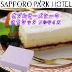 札幌パークホテル 北海道 ダブル チーズケーキ ハスカ