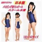 スクール水着 女の子水着 パイピング型 ワンピース水着 学校