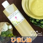キャスターオイル 精製 500ml 送料無料│ひまし油 カスターオイル キャリアオイル カソーダ素材