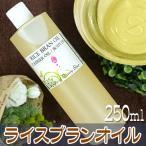 送料無料 ライスブランオイル 250ml 無添加│米油 米ぬかオイル ライスオイル キャリアオイル 化粧品原料