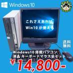 【Windows10】【100日間保証】メモリ4GB 厳選中古パソコン デスクトップPC & 17インチ液晶 & KB/マウスセット 中古パソコン