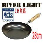 クーポンでさらに200円お得 リバーライト極ROOTS(ルーツ) 鉄フライパン 28cm IH対応 日本製 送料無料