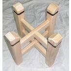 もちつき臼台 3升用 (餅つき用うす台) 石臼の台