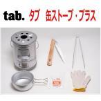 田中文金属 タブ マルチに使える 缶ストーブ・プラス 薪ストーブ コンパクトマルチオーブン