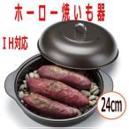 在庫有 高木金属 ホーロー石焼いも器 焼き芋 IH対応 24cm HA-I Y24 さつまいも 天然石付