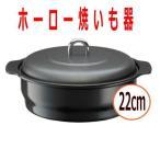 高木金属 ホーロー焼いも器 焼き芋 石付 22cm HA-YM