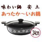 高木金属 土鍋風ホーロー味わい鍋(あじわい鍋) IH対応 安土 24cm HA-D24