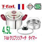 ショッピング圧力鍋 T-falティファール圧力鍋 クリプソアーチタイマー 4.5L ガラス蓋付 P4400632