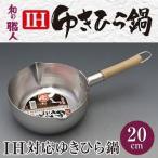 谷口金属 和の職人IHゆきひら鍋(雪平鍋) 20cm