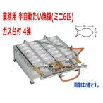 たい焼き器 業務用 半自動たい焼機(ミニ6匹)ガス台付 4連