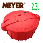 マイヤー電子レンジ圧力鍋レ2.3L イタリアンレッド