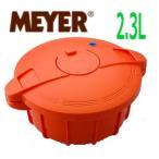マイヤー電子レンジ圧力鍋レ2.3L パンプキンオレンジ