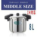 ショッピング圧力鍋 「送料無料」・「IH対応」ワンダーシェフ圧力鍋ミドルサイズ 8L (NMDA80) 610225