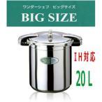 ショッピング圧力鍋 圧力鍋 ワンダーシェフ 業務用 プロビック3 圧力鍋 20L   610430 「送料無料」・「IH対応」