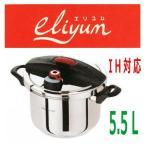 ショッピング圧力鍋 ワンダーシェフ エリユム両手圧力鍋 5.5L (YCDA55E)