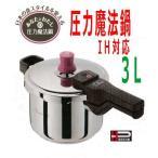 ショッピング圧力鍋 ワンダーシェフ IH対応 超高圧 あなたと私の圧力魔法鍋片手3.0L(ZASA30) トマトタイマー付  640574 送料無料