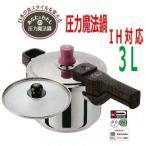ショッピング圧力鍋 今だけお得 ワンダーシェフ 圧力鍋  IH対応 超高圧 あなたと私の圧力魔法鍋片手3.0L(ZASA30) ガラス蓋・カレーレシピ付