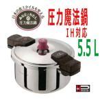 ショッピング圧力鍋 ワンダーシェフ  圧力鍋 IH対応 超高圧 あなたと私の圧力魔法鍋両手5.5L(ZADA55)   640604 送料無料