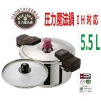 ショッピング圧力鍋 今だけお得 ワンダーシェフ 圧力鍋  IH対応 超高圧 あなたと私の圧力魔法鍋両手5.5L(ZADA55) ガラス蓋・カレーレシピ付