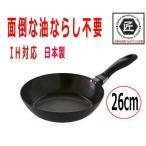 藤田金属 使いやすい 鉄フライパン 26cm 日本製 スイト こだわり職人 065908