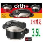 ショッピング圧力鍋 ワンダーシエフ 圧力鍋  オースプラス圧力鍋 3.5L(ブラック) 「送料無料」・「IH対応」
