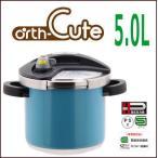 ショッピング圧力鍋 ワンダーシェフ オースキュート両手圧力鍋 5L (BODA50 TB) ターコイズブルー